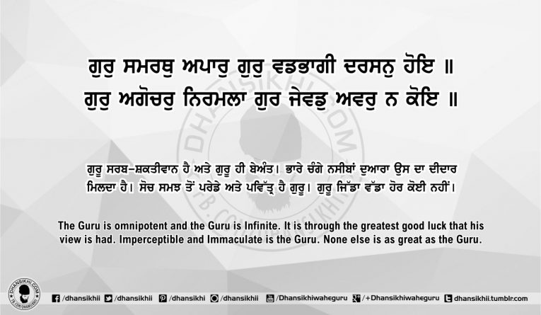 Sri Guru Granth Sahib Ji Arth Ang 52 post 11