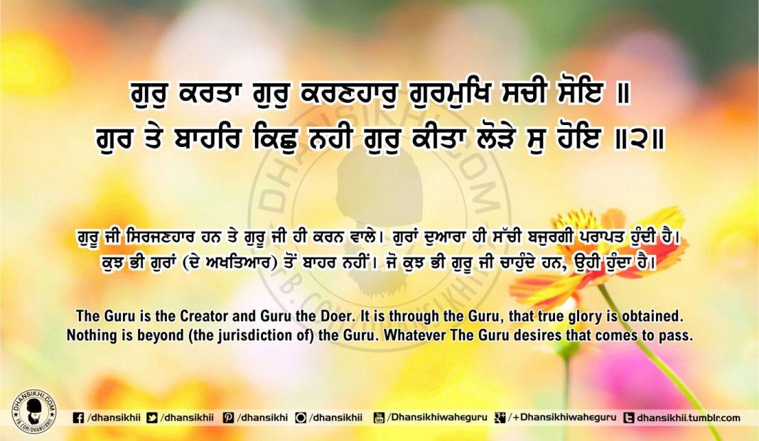 Sri Guru Granth Sahib Ji Arth Ang 52 post 12