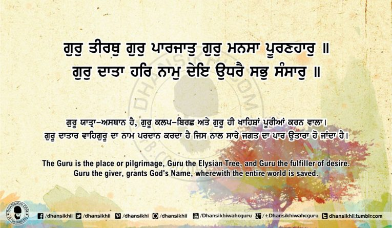Sri Guru Granth Sahib Ji Arth Ang 52 post 13