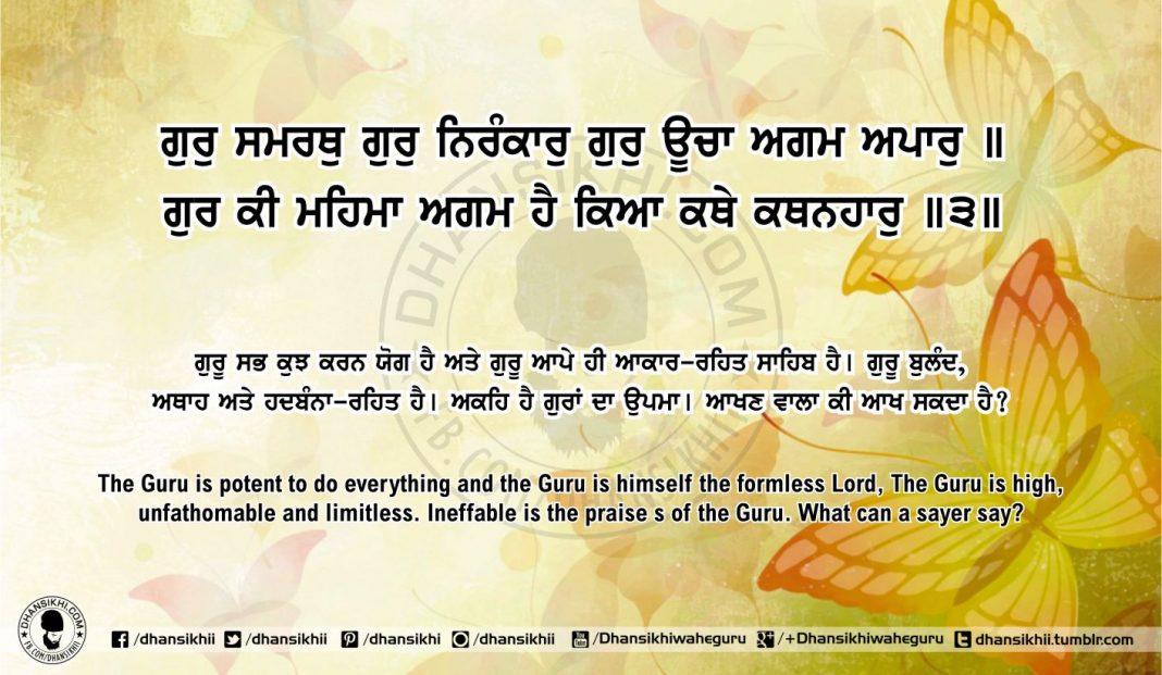 Sri Guru Granth Sahib Ji Arth Ang 52 post 14