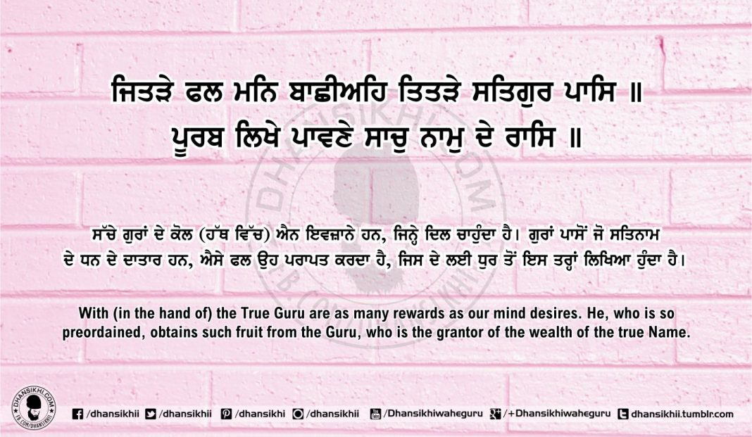Sri Guru Granth Sahib Ji Arth Ang 52 post 15