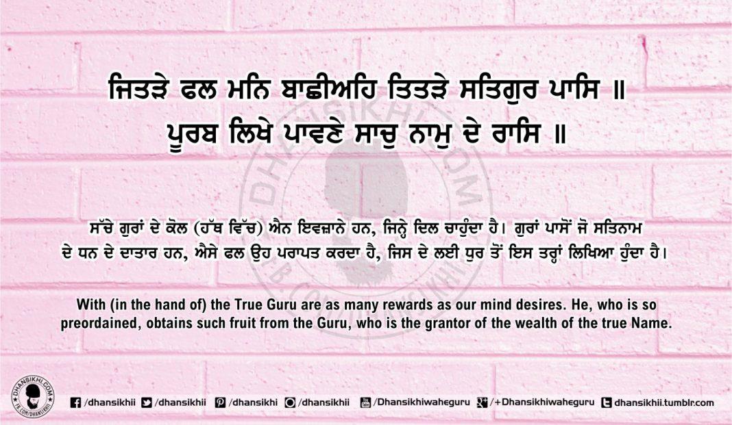 Sri Guru Granth Sahib Ji Arth Ang 52 post 15