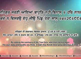 Sri Guru Granth Sahib Ji Arth Ang 52 post 16