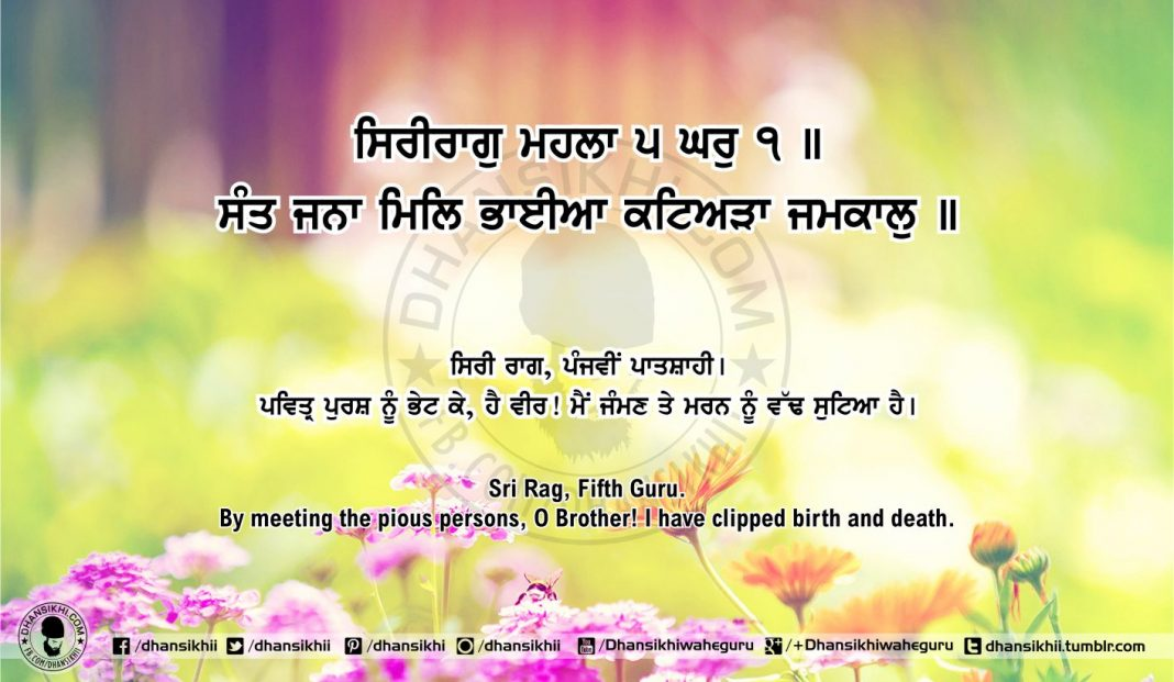 Sri Guru Granth Sahib Ji Arth Ang 52 post 2