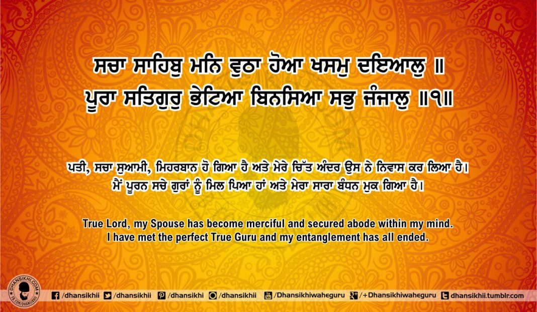 Sri Guru Granth Sahib Ji Arth Ang 52 post 3