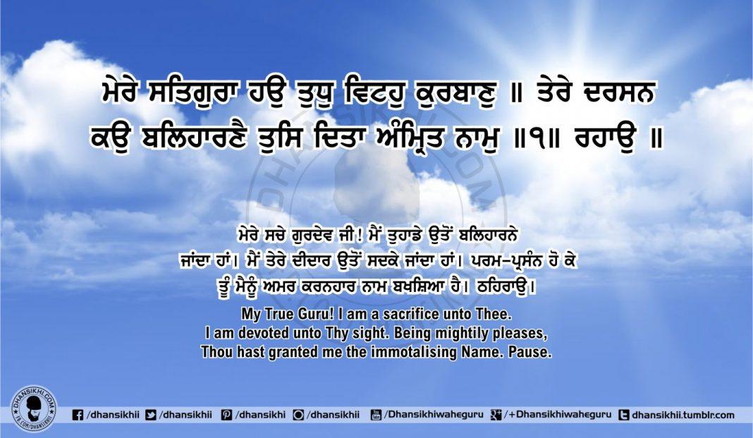 Sri Guru Granth Sahib Ji Arth Ang 52 post 4