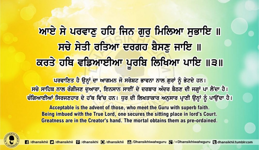 Sri Guru Granth Sahib Ji Arth Ang 52 post 6