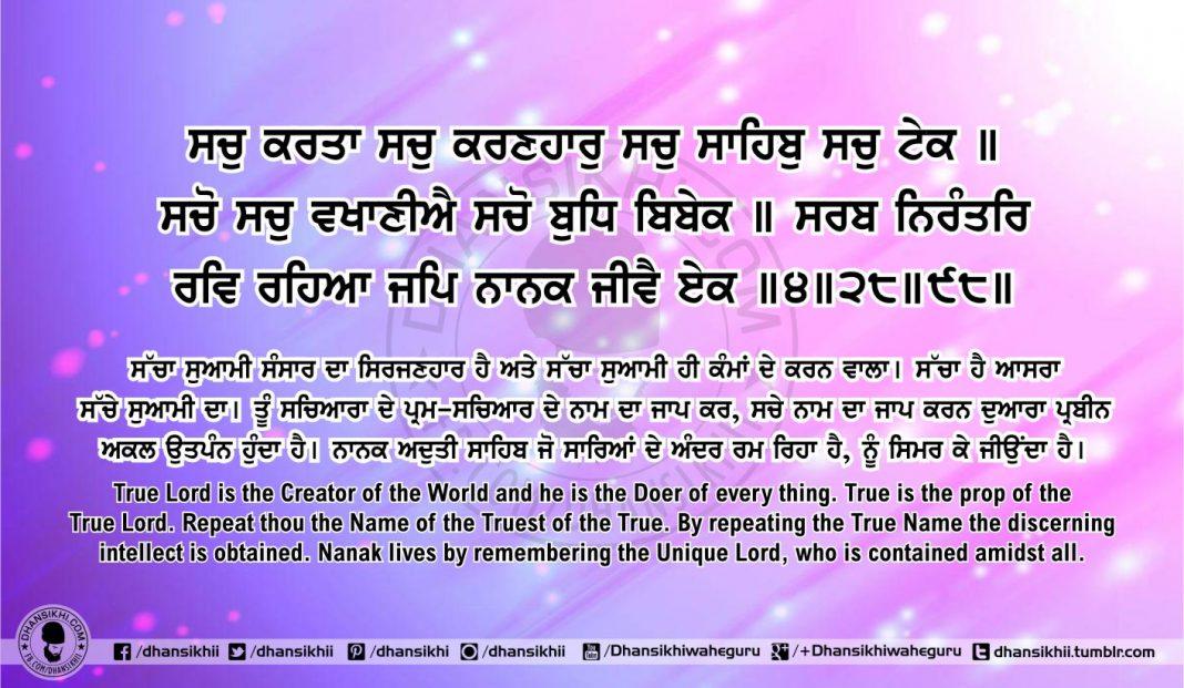 Sri Guru Granth Sahib Ji Arth Ang 52 post 7