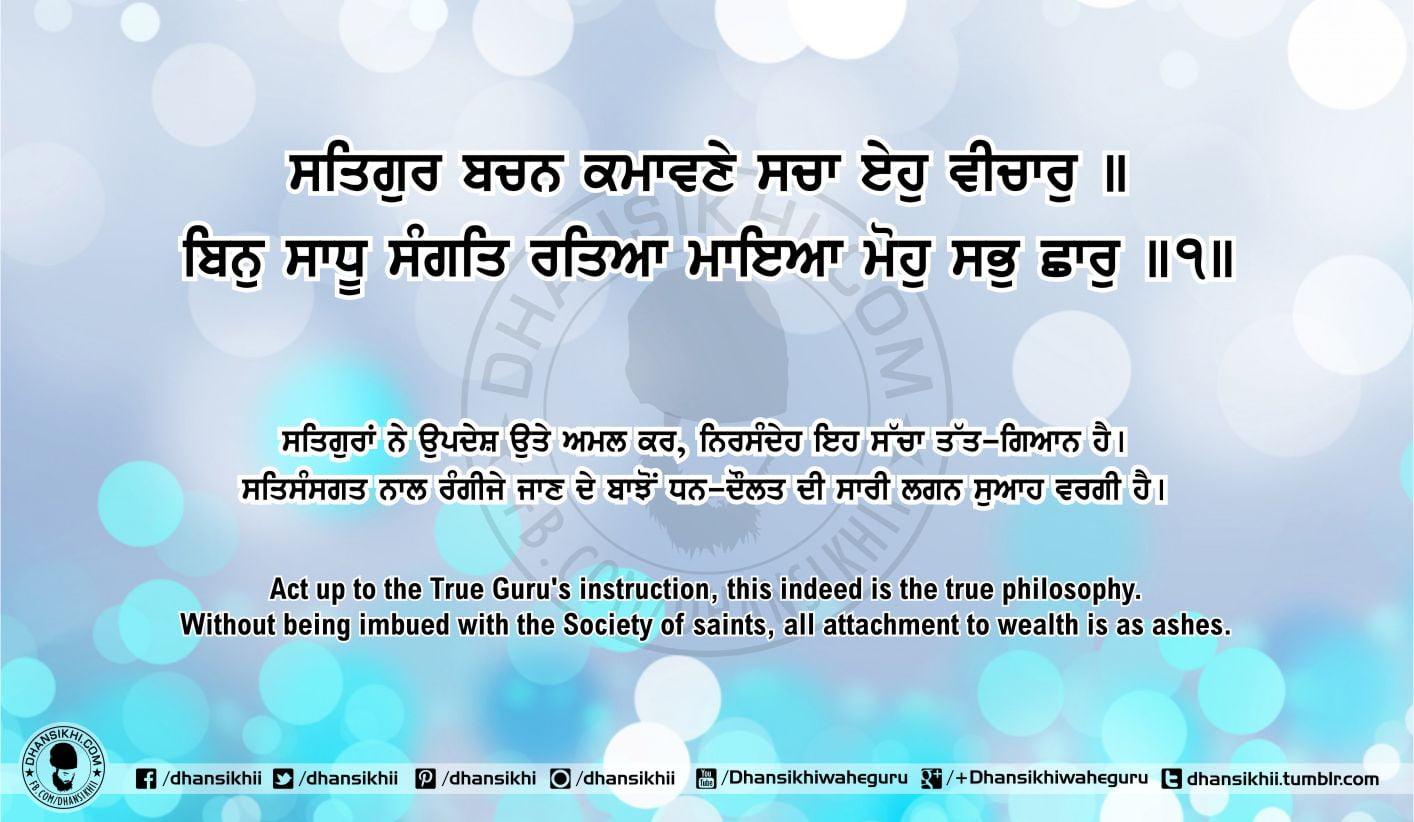 Sri Guru Granth Sahib Ji Arth Ang 52 post 9