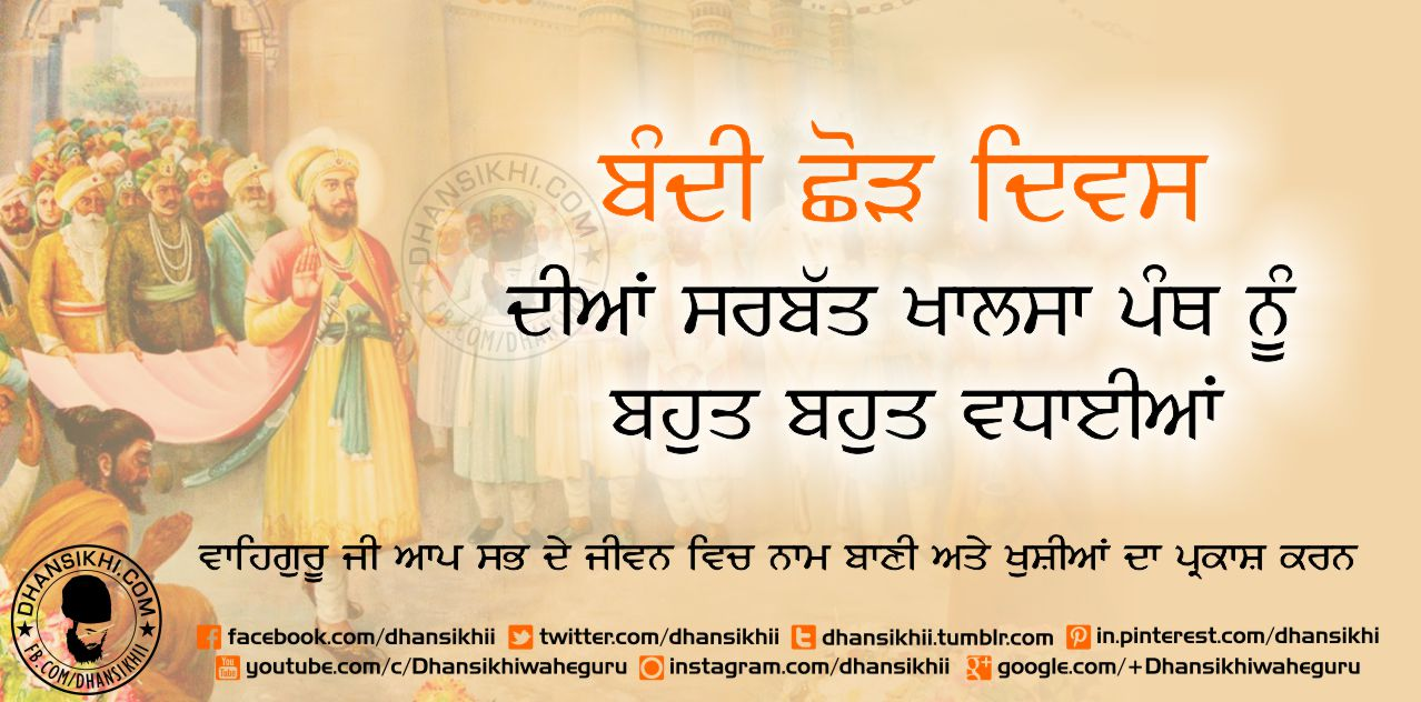 Event Greetings - Bandi Chhod Diwas-Diwali