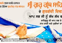 Event Greetings - Gurgaddi Diwas Guru Granth Sahib Ji