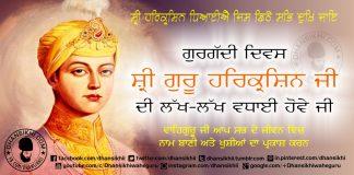 Event Greetings - Gurgaddi Diwas Guru Har Krishan Sahib Ji