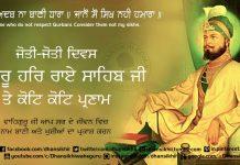 Event Greetings - Joti Jot Diwas Guru Har Rai Sahib Ji