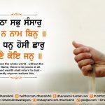 Gurbani Quotes – Ditha Sabh Sansaar Sukh Gurbani Quotes, Sikh Photos, Gurmukhi Quotes, Gurbani Arth, Waheguru, HD Sikh Wallpaper