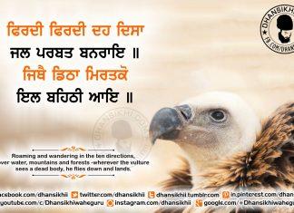 Gurbani Quotes - Firdi Firdi Deh Disha