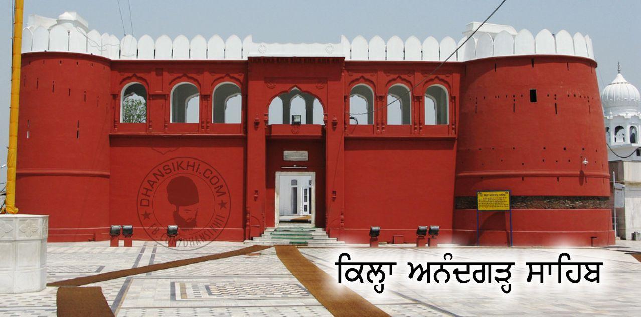 Historical Place - Qila Anandgarh Sahib