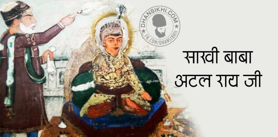 Saakhi - Baba Atal Rai Ji Hindi