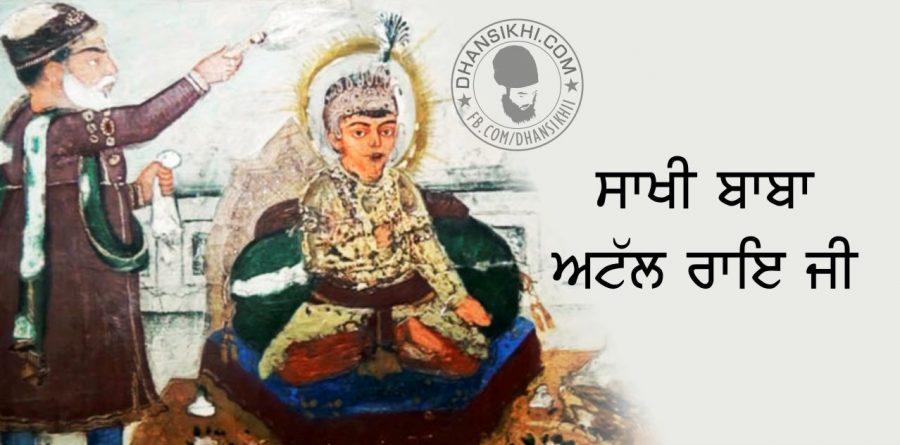 Saakhi - Baba Atal Rai Ji