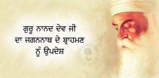 Saakhi - Guru Nanak Ji Da Jagnannath De Brahamn Nu Updesh