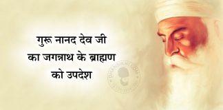 Saakhi - Guru Nanak Ji Ka Jagnannath Ke Brahamn Ko Updesh