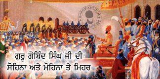 Saakhi - Guru Gobind Singh Ji Di Sohina Ate Mohina Te Mehar