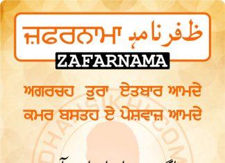 Zafarnama Post 50