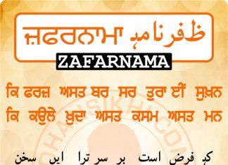Zafarnama Post 51