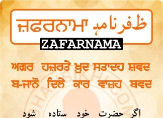 Zafarnama Post 52