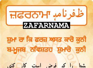 Zafarnama Post 53