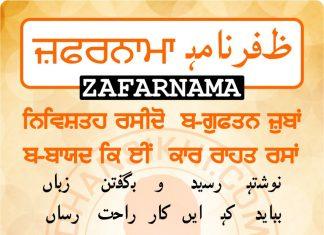 Zafarnama Post 54