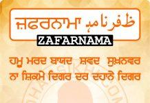 Zafarnama Post 55