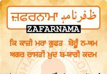 Zafarnama Post 56