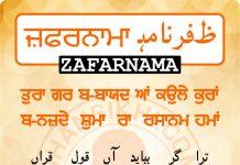 Zafarnama-Post-57