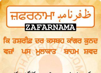 Zafarnama Post 58