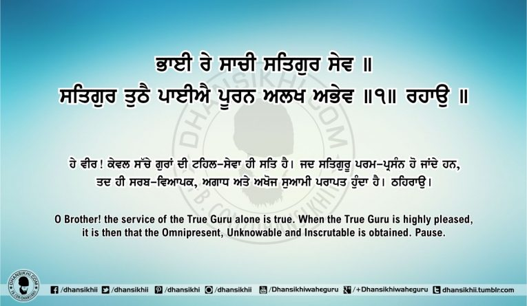 Sri Guru Granth Sahib Ji Arth Ang 53 post 1
