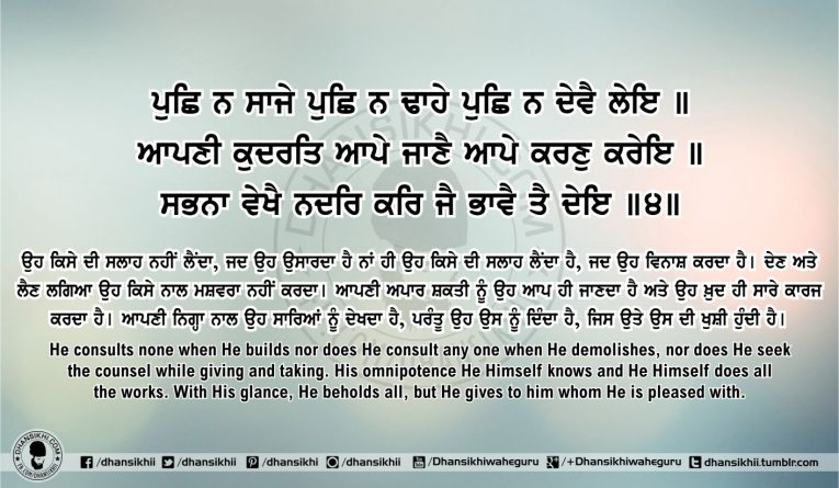Sri Guru Granth Sahib Ji Arth Ang 53 post 10