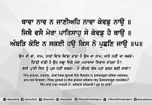 Sri Guru Granth Sahib Ji Arth Ang 53 post 11
