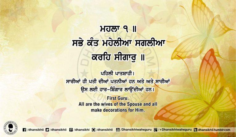 Sri Guru Granth Sahib Ji Arth Ang 53 post 14