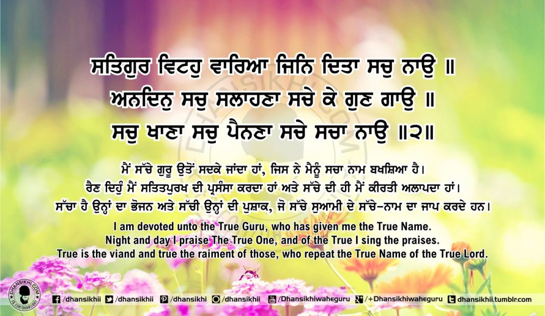 Sri Guru Granth Sahib Ji Arth Ang 53 post 2