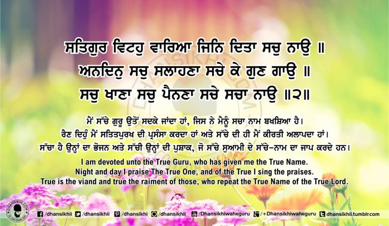 Sri Guru Granth Sahib Ji Arth Ang 53 post 2