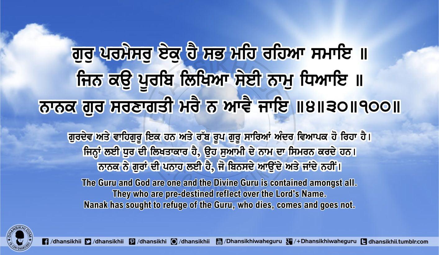 Sri Guru Granth Sahib Ji Arth Ang 53 post 4