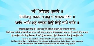 Sri Guru Granth Sahib Ji Arth Ang 53 post 5