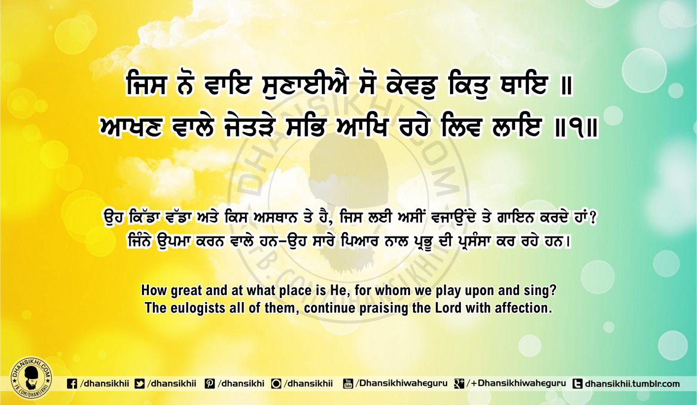 Sri Guru Granth Sahib Ji Arth Ang 53 post 6