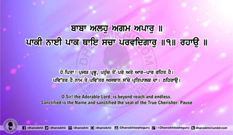 Sri Guru Granth Sahib Ji Arth Ang 53 post 7