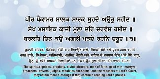 Sri Guru Granth Sahib Ji Arth Ang 53 post 9
