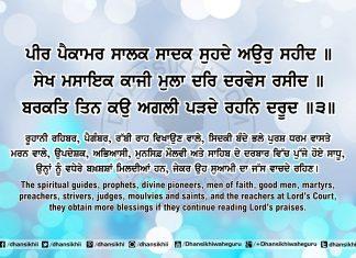 Sri Guru Granth Sahib Ji Arth Ang 53 post 9