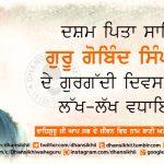 Event Greetings - Gurgaddi Diwas Guru Gobind Singh Ji