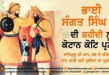 Event Greetings - Shahidi Dihara Bhai Sangat Singh Ji