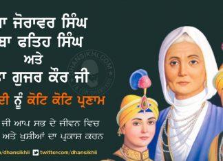 Event Greetings - Shahidi Chhote Sahibjade Ate Mata Gujar Kaur Ji