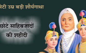 Saakhi - Chhote Sahibzadon Ki Shahidi